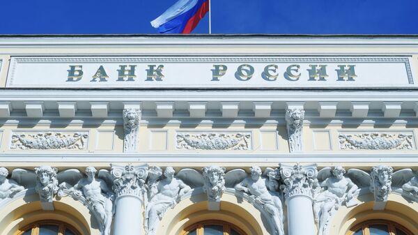 Флаг на здании Центрального банка РФ.