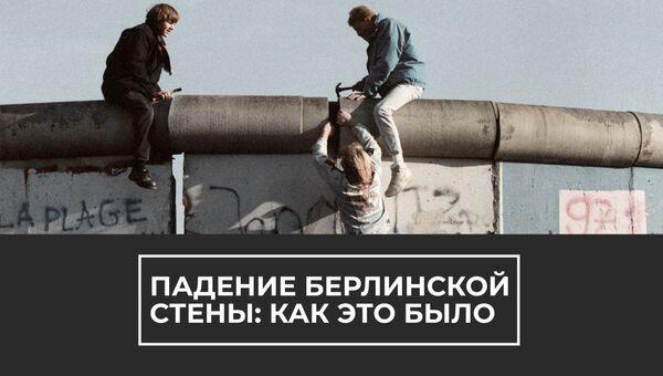 Падение Берлинской стены: архивные кадры (копия для Крыма)
