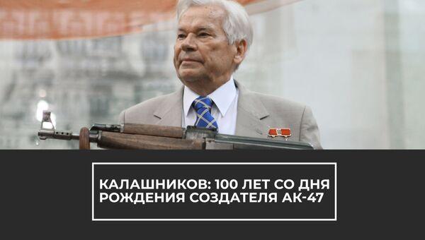 КРЫМ_Калашников: 100 лет со дня рождения создателя АК-47