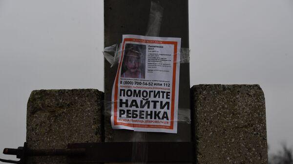Объявление о розыске Даши Пилипенко в селе Кропоткино Раздольненского района Крыма