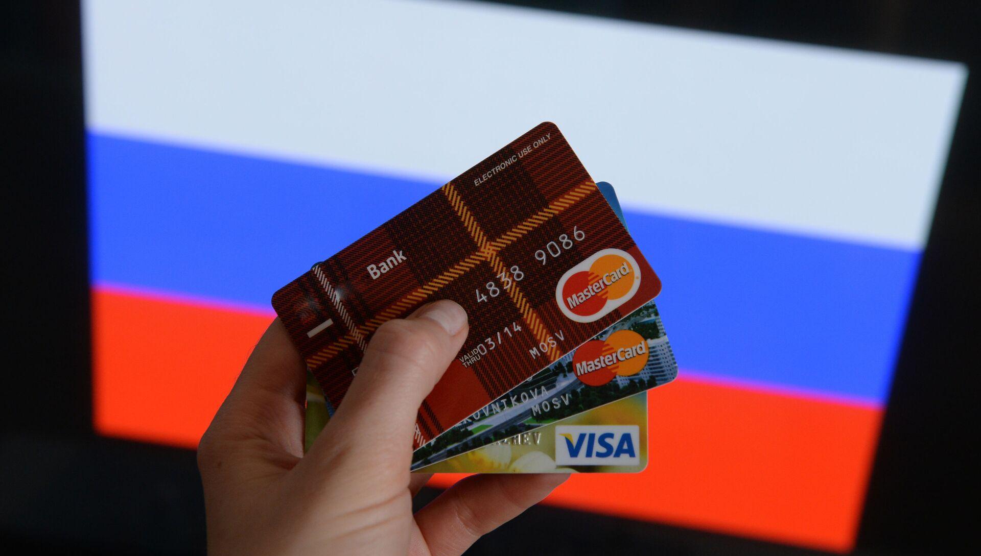 Банковские карты международных платежных систем VISA и MasterCard - РИА Новости, 1920, 15.04.2021