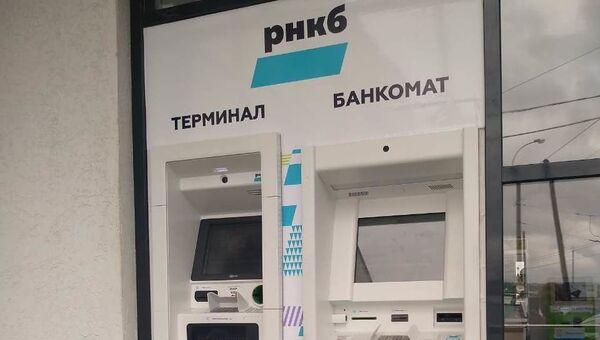 Банкомат РНКБ
