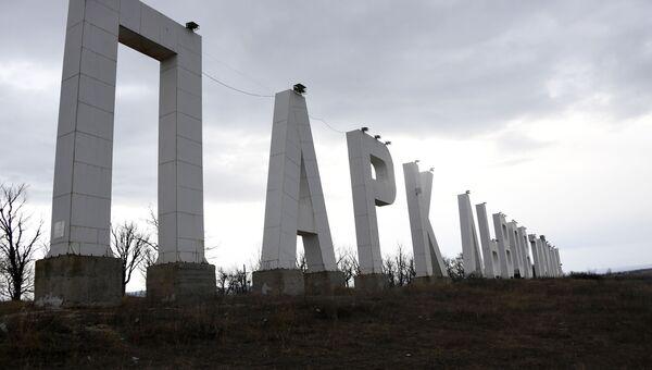 Буквы парк львов Тайган Белогорск