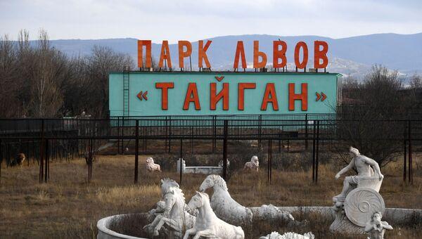 Сафари-парк Тайган в Белогорске