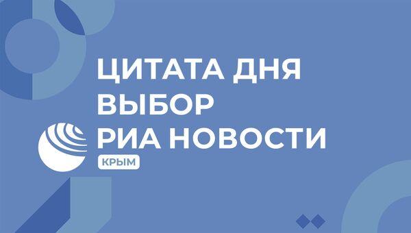 ЦитатаДня_Песков