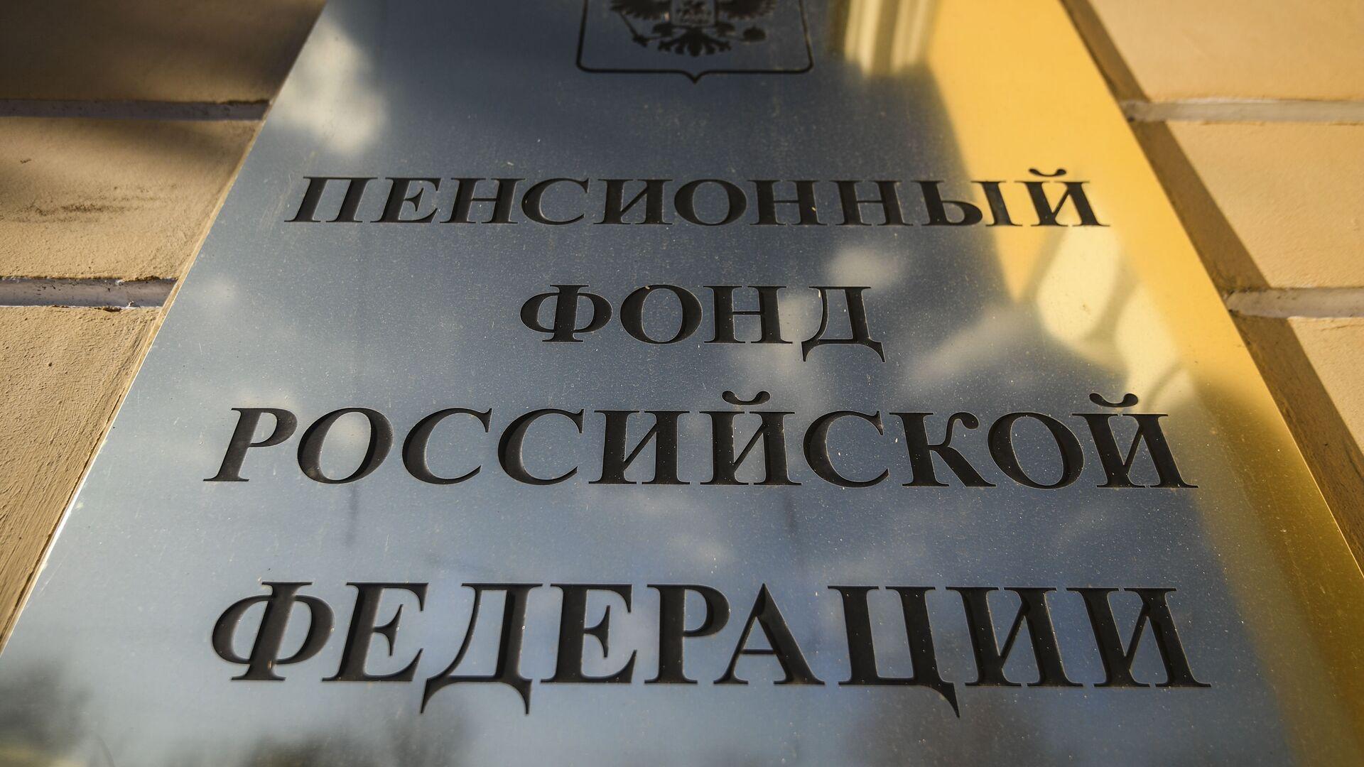 Табличка на здании Пенсионного фонда Российской Федерации на улице Шаболовка в Москве - РИА Новости, 1920, 15.09.2021