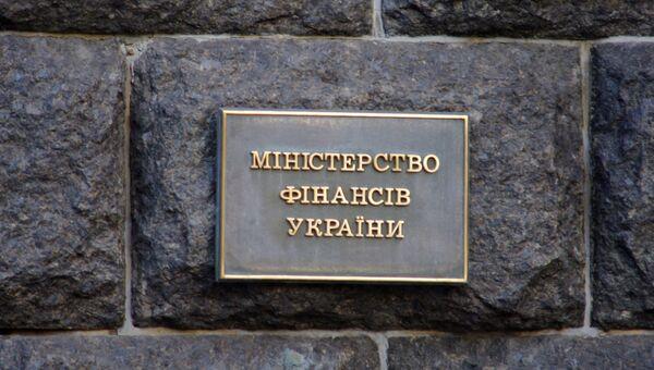 Табличка на здании министерства финансов Украины в Киеве.