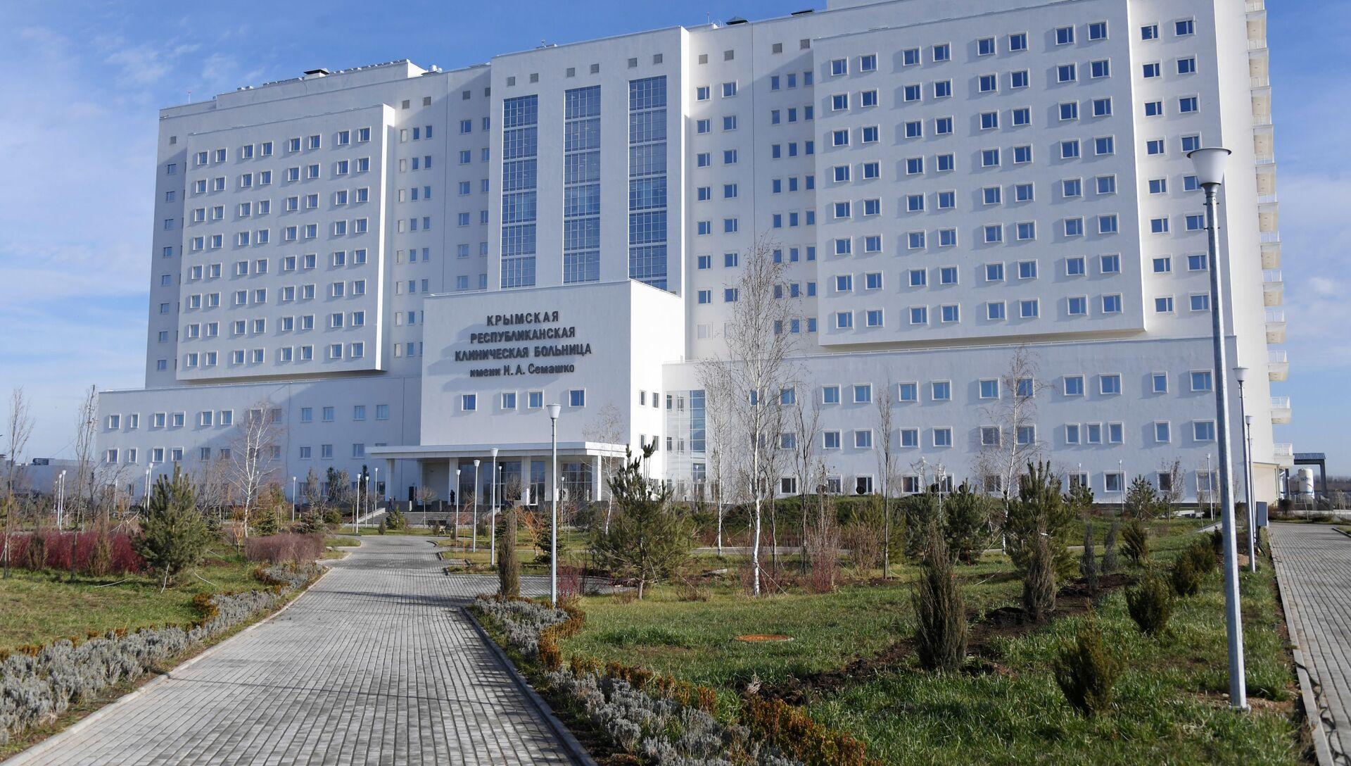 Республиканской больницы имени Семашко Симферополь  - РИА Новости, 1920, 18.12.2020