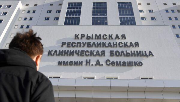 Республиканской больницы имени Семашко Симферополь
