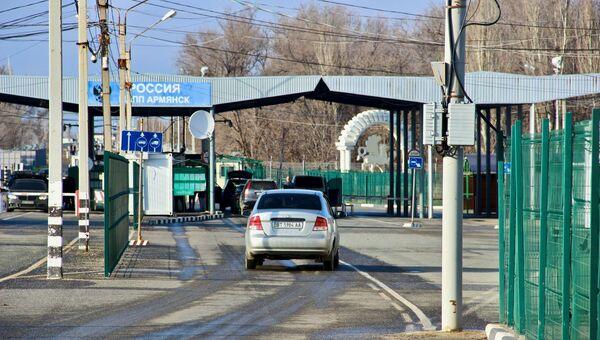 Пункт пропуска Армянск на границе с Украиной