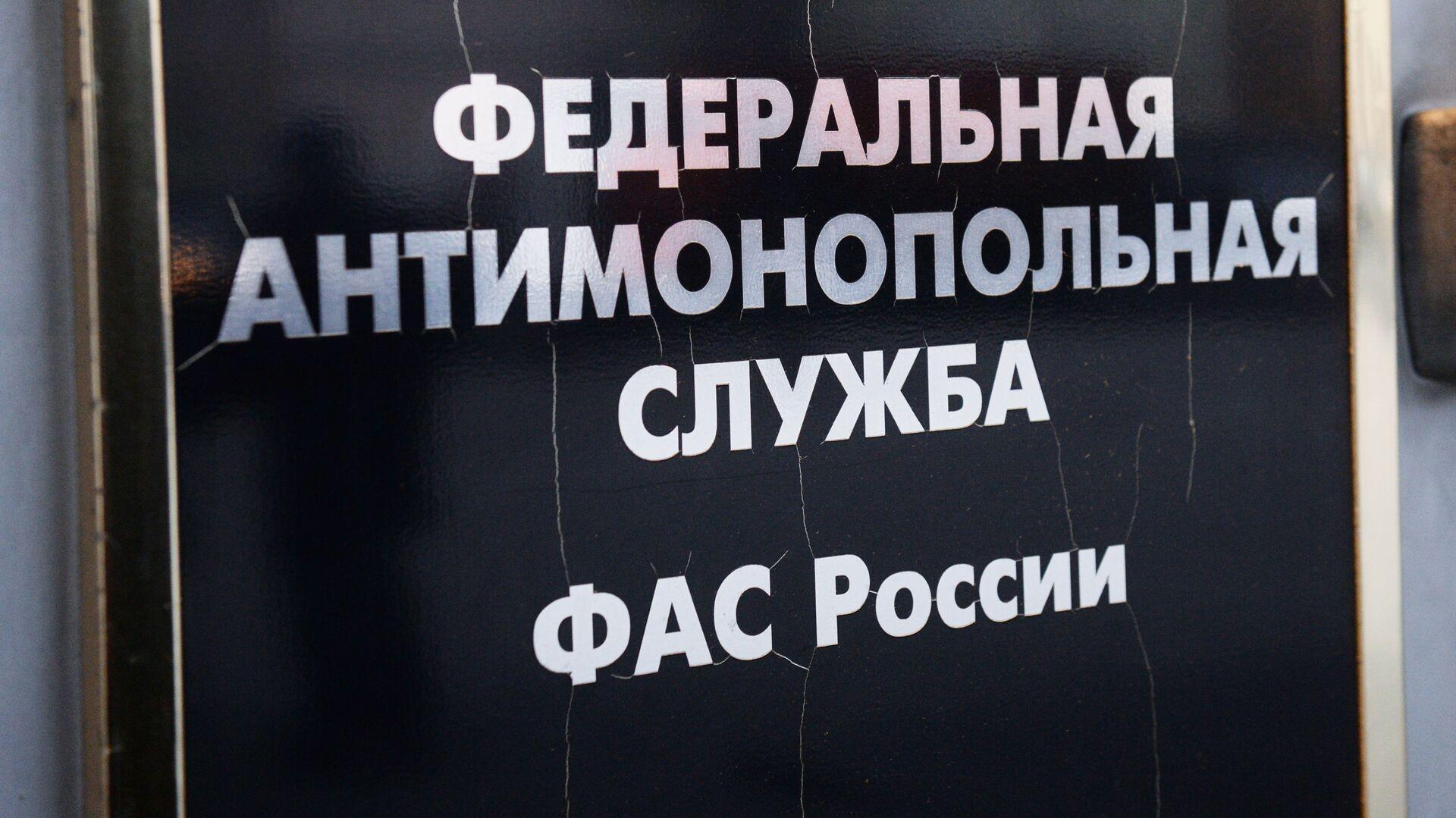 Табличка на здании Федеральной антимонопольной службы России - РИА Новости, 1920, 09.09.2021