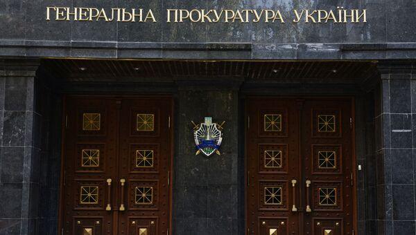 Вход в здание Генеральной прокуратуры Украины в Киеве.