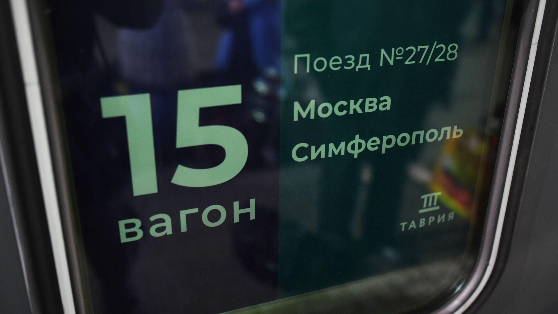 Отправление поезда Таврия из Москвы в Крым - РИА Новости, 1920, 04.08.2021