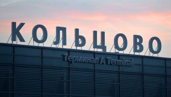 Международный аэропорт Екатеринбурга