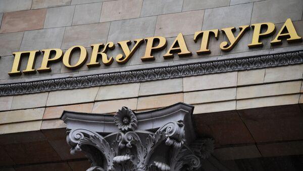 Фрагмент вывески на здании Генеральной прокуратуры России на улице Петровка в Москве