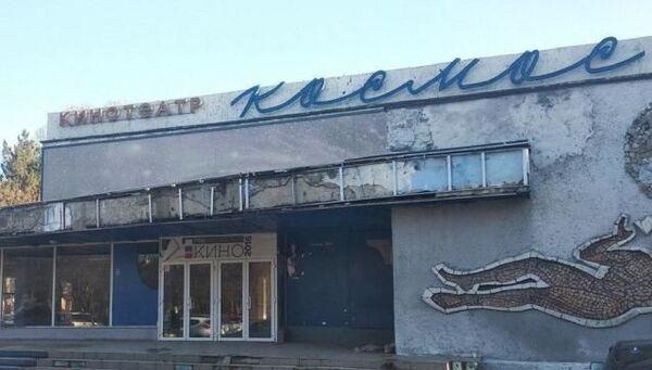 Кинотеатр Космос в Симферополе