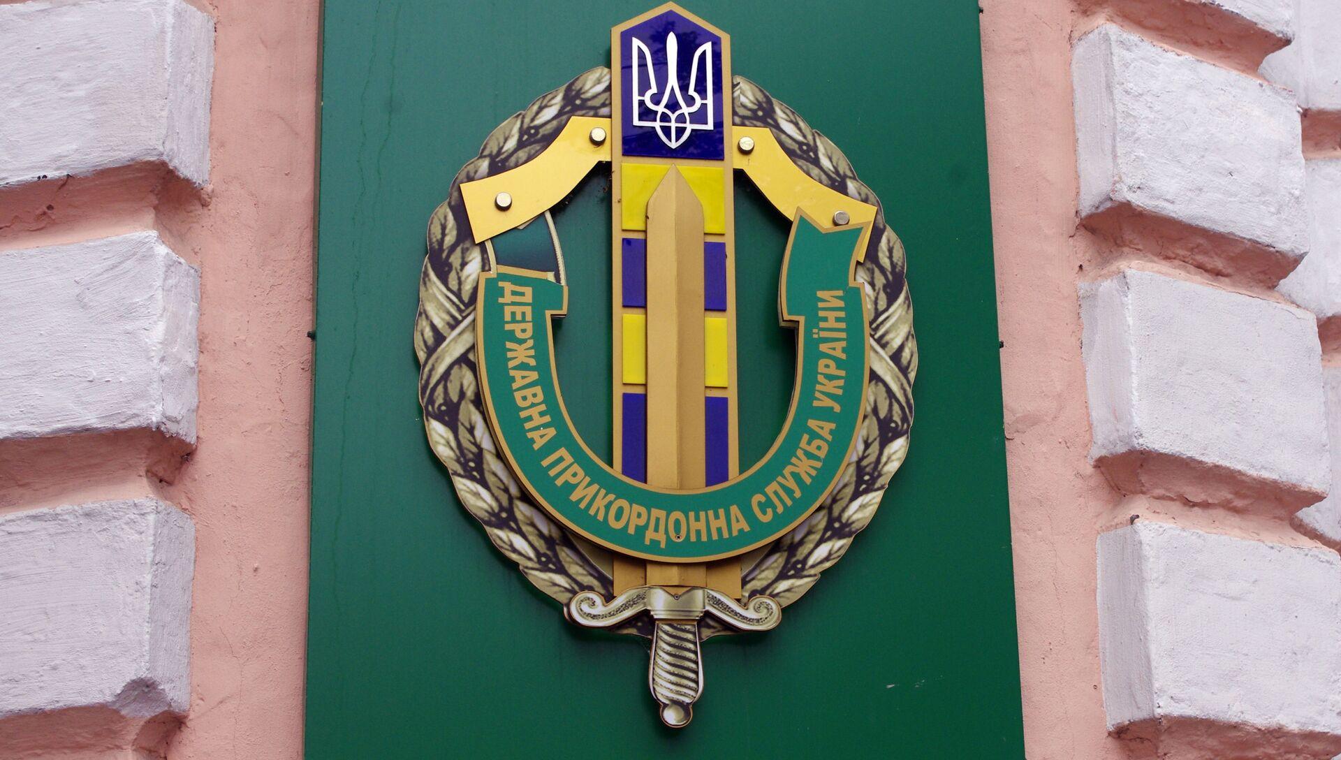 Госпогранслужба Украины - РИА Новости, 1920, 26.11.2020