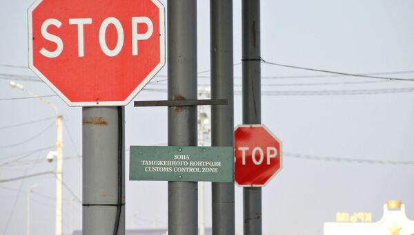 Дорожные знаки на пункте пропуска Джанкой на границе России и Украины