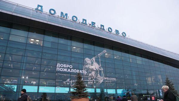 Мероприятия, посвященные присвоению аэропорту Домодедово имени М.В. Ломоносова