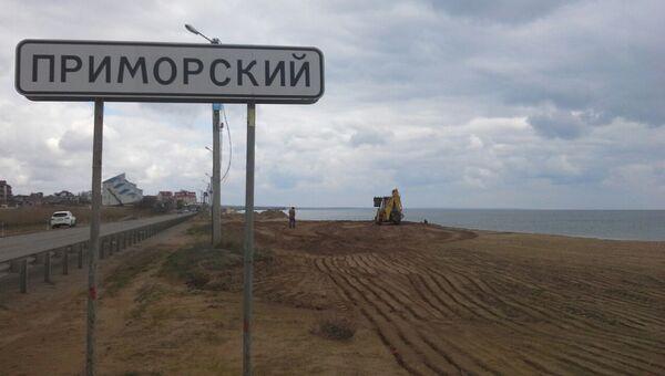 Работы на Золотых пляжах под Феодосией