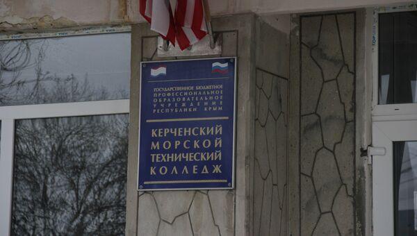 Табличка на здании Морского технического колледжа в Керчи