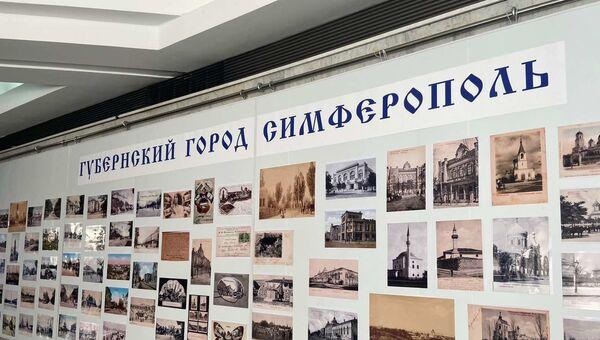 Выставка Губернский город Симферополь