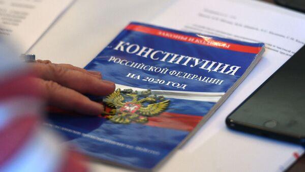 Заседание рабочей группы по подготовке предложений о внесении поправок в Конституцию РФ