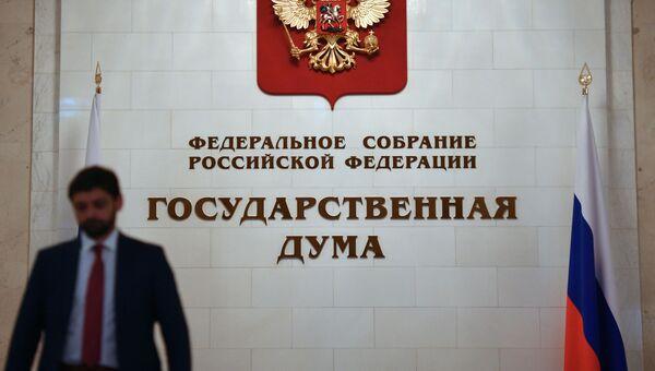 В здании Государственной Думы РФ на улице Охотный ряд в Москве.