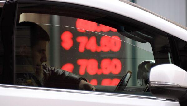 Курс валют в обменных пунктах Москвы