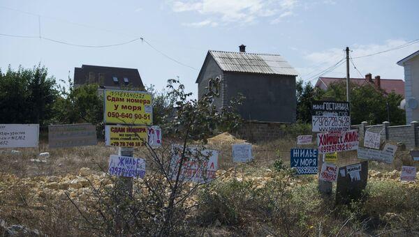 Объявления о сдаче жилья на мысе Фиолент в Крыму