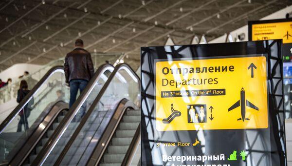 Симферопольский аэропорт, эскалатор