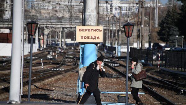 Симферополь железнодорожный вокзал люди переходят пути
