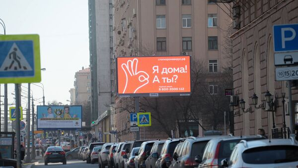 Билборд с социальной рекламой, направленной на профилактику распространения коронавирусной инфекции, на одной из улиц Москвы.