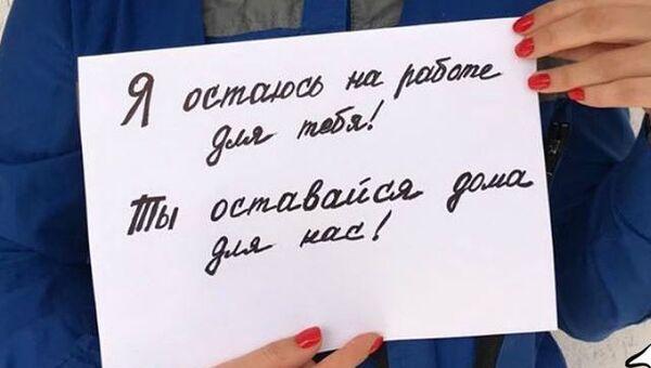 Крымские медики присоединились к флэшмобу оставайся дома