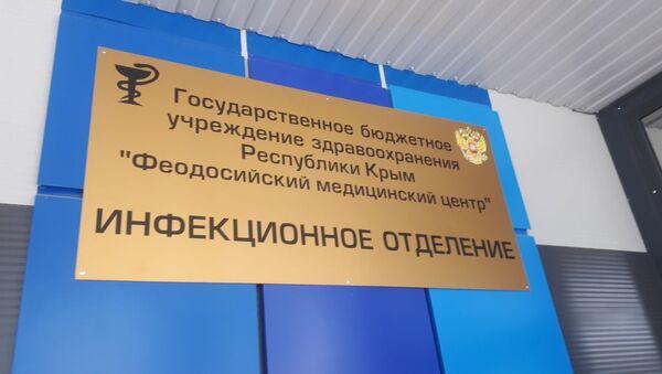 Феодосийское инфекционное отделение
