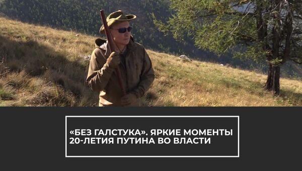 КРЫМ_«Без галстука». Яркие моменты 20-летия Владимира Путина во власти