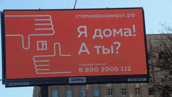 Билборд с социальной рекламой, направленной на профилактику распространения каронавирусной инфекции, на одной из улиц Москвы.