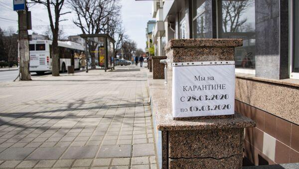 Симферополь на карантине пустые улицы табличка