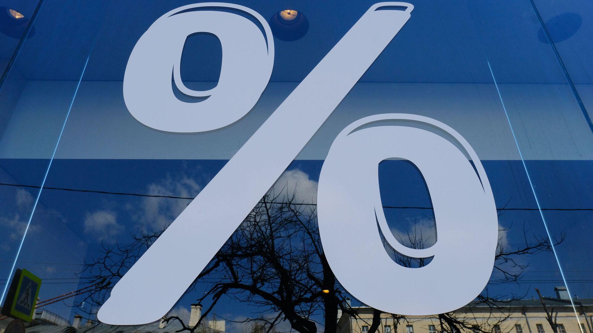 Знак процента в витрине - РИА Новости, 1920, 01.03.2021