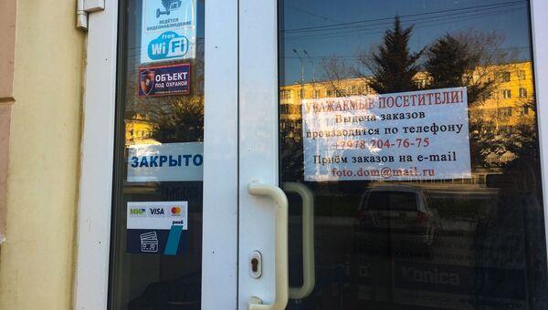 Севастополь. Карантин. Пустые улицы. Закрытый магазин