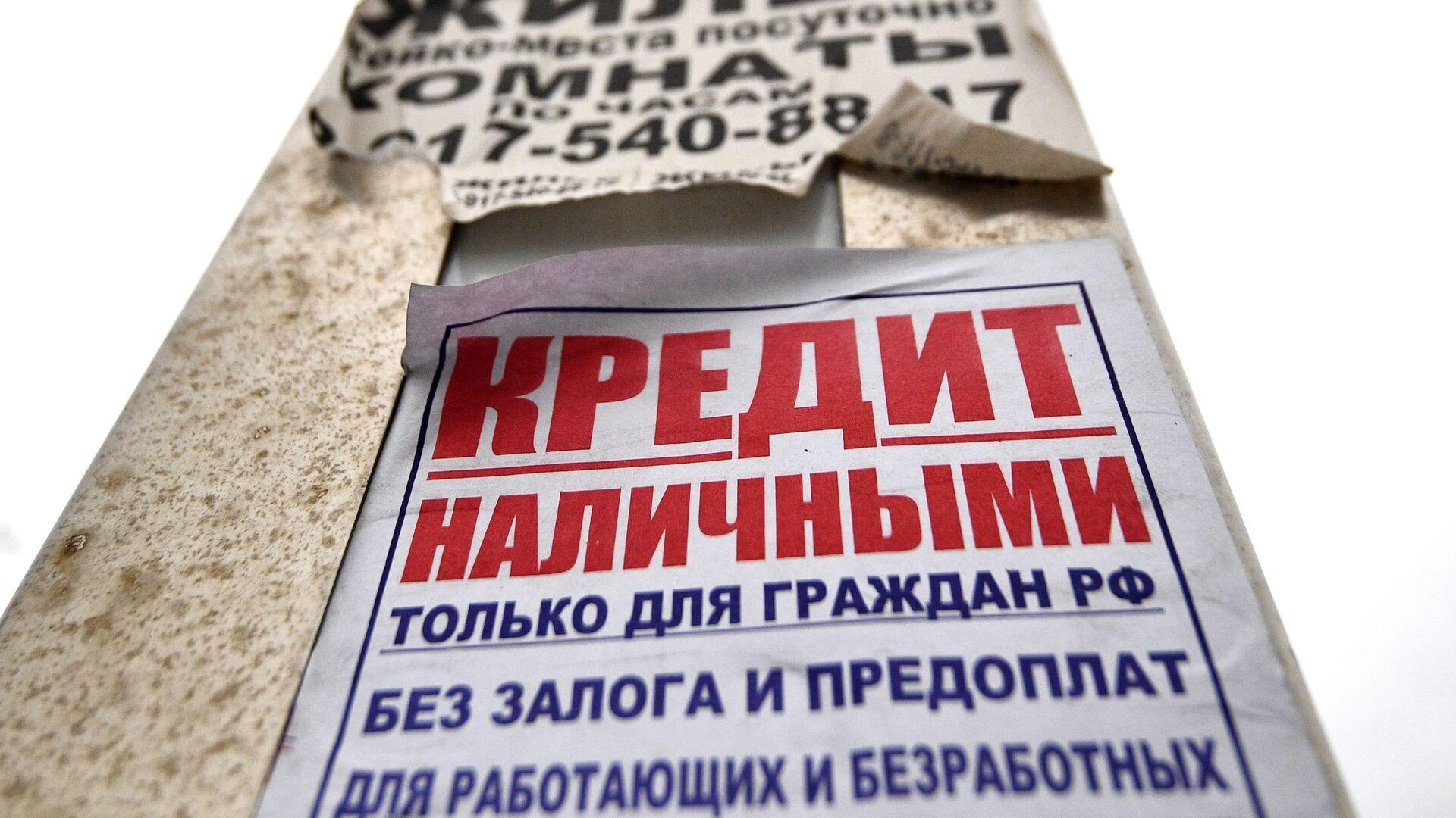 Объявления о кредитах. Архивное фото - РИА Новости, 1920, 27.09.2021