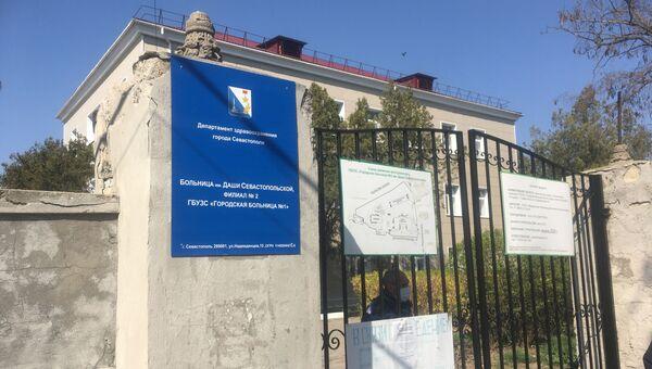 Городская больница №3 им. Даши Севастопольской в Севастополе