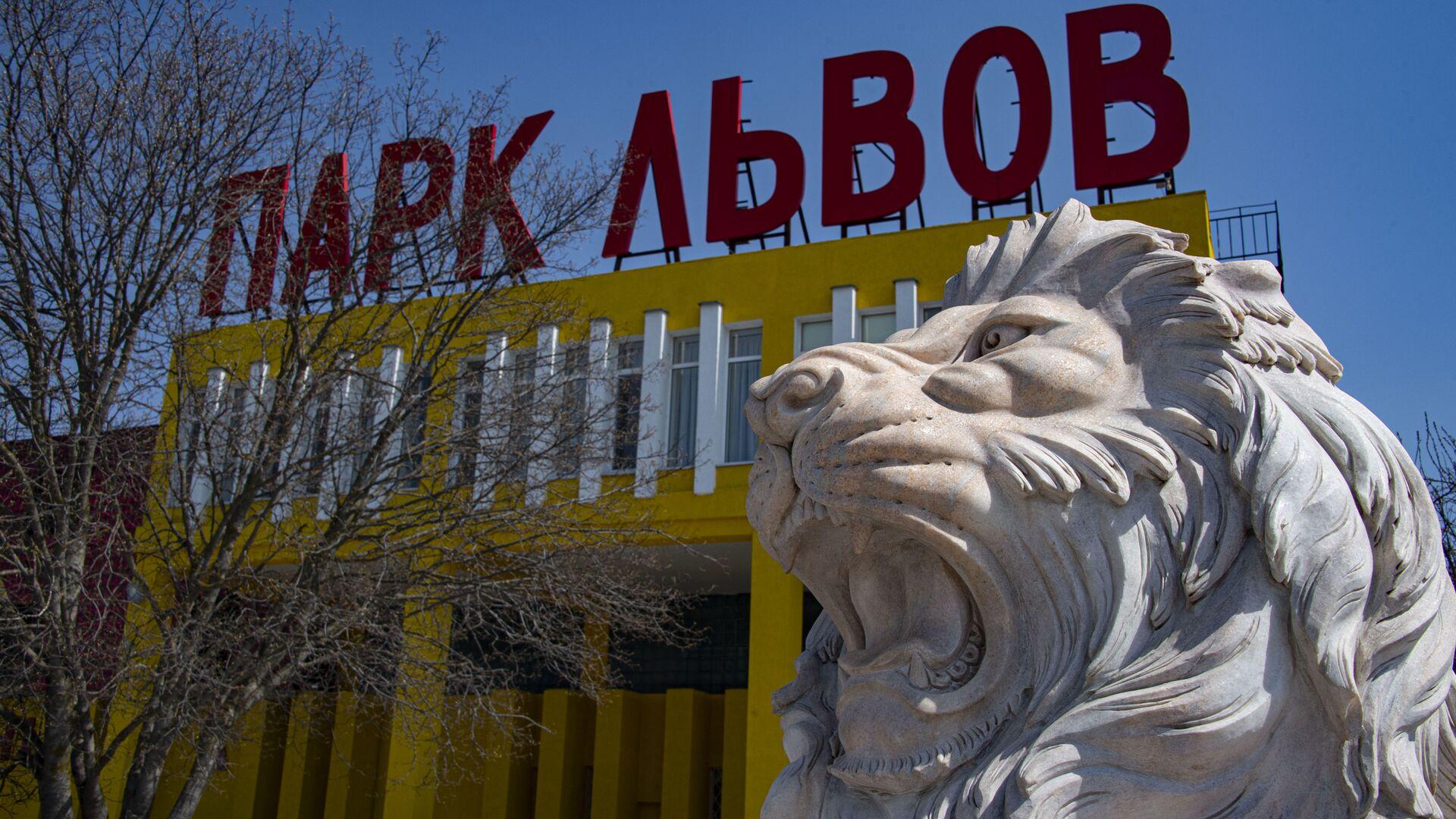 Тайган Парк Львов - РИА Новости, 1920, 28.09.2021