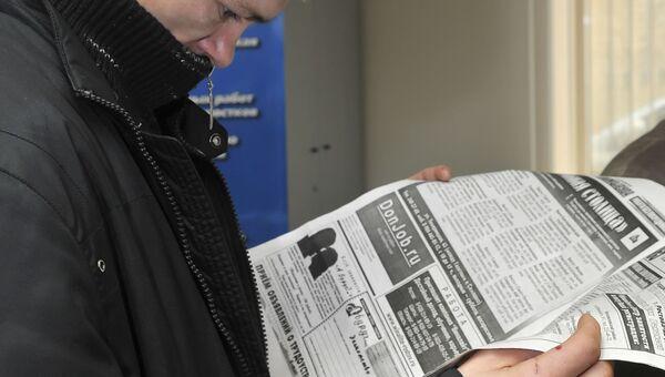 Центр занятости населения в Ростове-на-Дону
