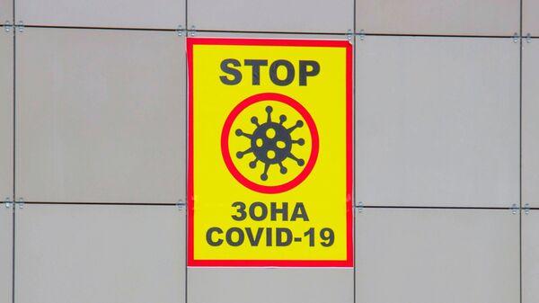 Ситуация в связи с коронавирусом в Северной Осетии