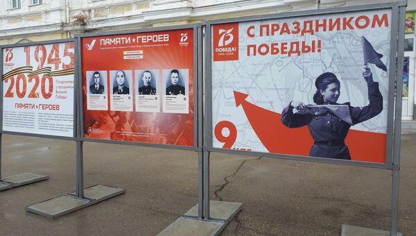 Фотовыставка на улицах Феодосии к 75-летию Победы