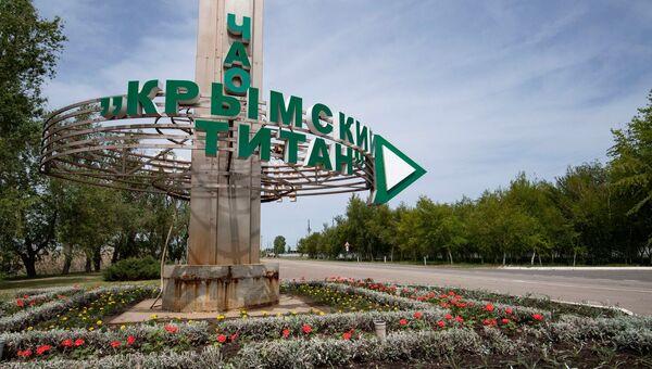 Армянск Завод Крымский титан
