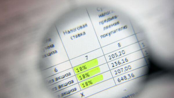 Документ по налогообложению