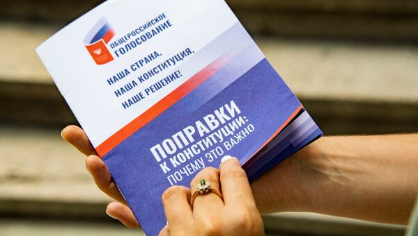 Поправки к конституции конституция