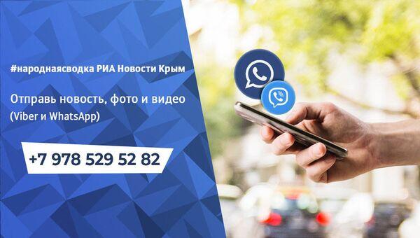 #народнаясводка РИА Новости Крым